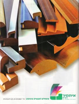 עמוד פרסומת עץ ורהיטים | גיליון 151