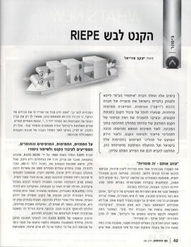 כתבה RIEPE | גיליון 183