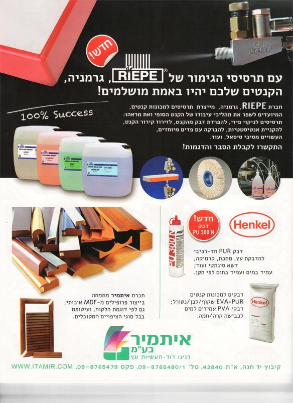 עמוד פרסומת עץ ורהיטים | גיליון 183