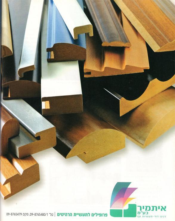 עמוד פרסומת עץ ורהיטים | גליון 149